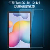 台北現貨 三星 Galaxy Tab S6 Lite 10.4吋 P610 P615 平板鋼化膜 玻璃貼 高清防爆鋼化膜 螢幕保護貼