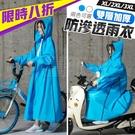 雨衣 連身雨衣 機車雨衣 雙層加厚 成人雨衣 防風雨衣 輕便雨衣 一件式 EVA 防滲透 機車 多功能