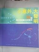 【書寶二手書T7/科學_LNG】小意外,大發明-50個誤打誤撞的妙發現_郭玉芬, 夏綠蒂.佛