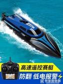 遙控船高速快艇電動兒童玩具輪船無線大號防水大馬力航模 快意購物網