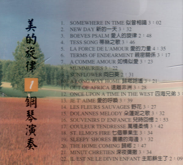 美的旋律 1 鋼琴演奏 CD (音樂影片購)