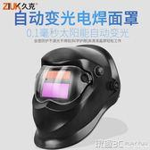 電焊護眼鏡 電焊面罩自動變光頭戴式焊工焊帽焊接氬弧焊眼鏡面具防護 玩趣3C