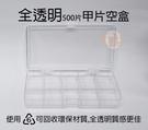 全透明 500片甲片空盒