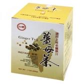台糖薑母茶20g*10入/盒