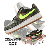 Nike 休閒鞋 AF1/1 豹紋 虎紋 斑馬 魔鬼氈 Air Force 1 男鞋【ACS】 DM5329-200
