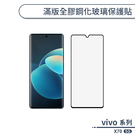 vivo X70 5G 滿版全膠鋼化玻璃貼 保護貼 保護膜 鋼化膜 9H鋼化玻璃 螢幕貼 H06X7