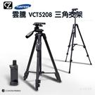 YUNTENG 雲騰 VCT5208 三...