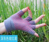 專業半指運動硅膠防滑透氣瑜伽手套室內露指頭按摩瑜伽健身手套