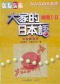 (二手書)大家的日本語進階I.II句型練習冊