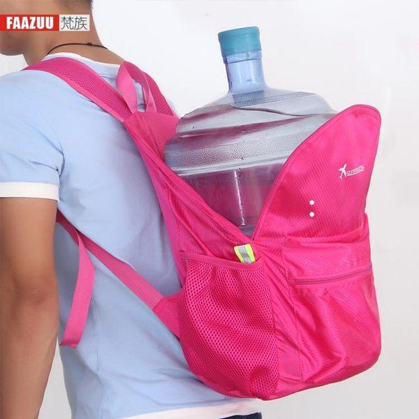 大容量可折疊旅行男女雙肩包防水皮膚包戶外輕便登山包可定制LOGO   圖拉斯3C百貨