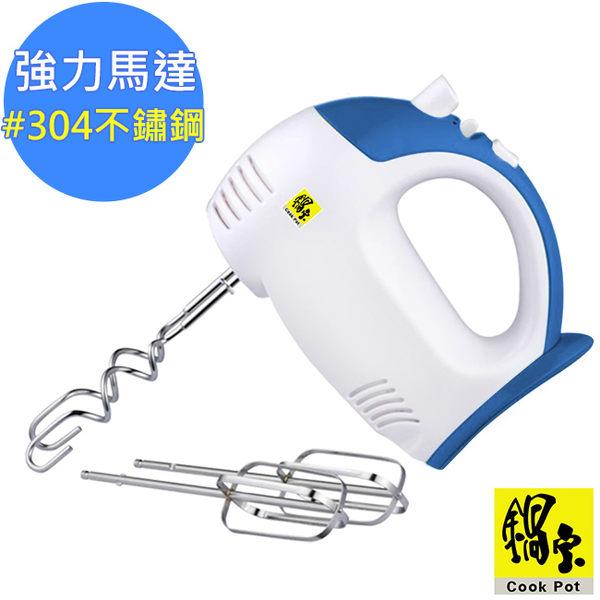 【鍋寶】麵糰大師 手持式多功能美食攪拌機(HA-2012-D)-不鏽鋼打麵糰