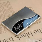 名片夾不銹鋼金屬商務名片夾男式高檔女式創意簡約『韓女王』