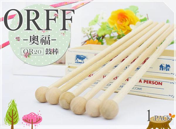 【小麥老師樂器館】鼓棒 木製 奧福 ORFF 奧福樂器 OR20【O35】