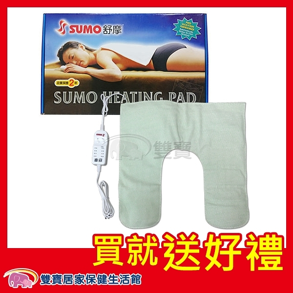 【贈現金卡】SUMO 舒摩 熱敷墊 20x20 白色控制器 電熱毯 濕熱電毯