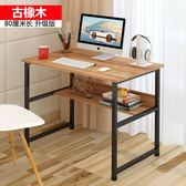 台式電腦桌家用筆記本桌子書桌簡約現代經濟型簡易電腦桌寫字桌igo        智能生活館