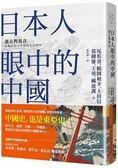 日本人眼中的中國    過去與現在