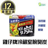 【冰箱必備 臭氣殺手】雞仔牌修臭劑 脫臭炭(冷藏室用) 除臭劑 消臭 備長炭 脫臭劑 日本製