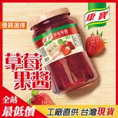 康寶 果醬草莓 400g/罐 原廠正品【B904】【熊大碗福利社】 康寶 草莓果醬 抹醬 麵包良伴