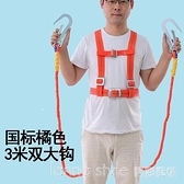 高空作業安全帶戶外施工空調全身五點式腰帶耐磨保險繩防墜落套裝 新品全館85折