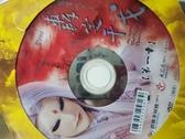 挖寶二手片-0S04-003-正版DVD-布袋戲【霹靂俠影之轟定干戈 第1-32章】-(直購價)塑膠盒裝