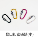 珠友登山扣密碼鎖/背包扣/安全掛鉤/行李箱鎖 (小) BU-485~顏色隨機出貨