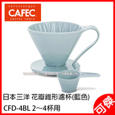 CAFEC 日本三洋花瓣錐形濾杯 CFD-4BL  藍色  有田燒 手沖濾杯 陶瓷濾杯  2-4人份 日本代購 限宅配寄送