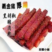 黃金條厚燒豬肉干/肉乾 (黑胡椒) 甜園小舖