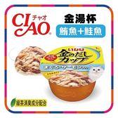 【日本直送】CIAO 金湯杯-鮪魚+鮭魚 70g(IMC-141)-48元 可超取(C002G41)