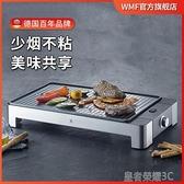 電烤盤 德國WMF電烤爐燒烤爐烤肉機烤盤肉串機鐵板燒無煙煎肉家用小型YTL