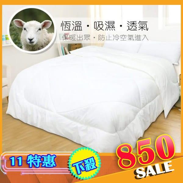 棉被  羊毛被  吉姆司 Most台灣雙人羊毛被 6x7尺 K-OTAS