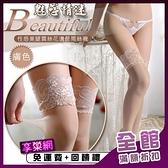 性感絲襪 女性內搭 魅惑情迷!性感美腿蕾絲花邊長筒絲襪
