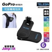【建軍電器】 TELESIN 360度 背包夾 固定夾 GoPro 專用 適用 HERO9 8 7 6 5 4 全系列