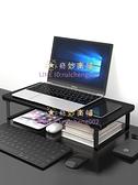 筆記本電腦增高架子辦公室桌面抬高支架收納置物架【奇妙商舖】