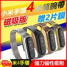 小米手環4米蘭金屬錶帶腕帶-磁吸版 磁吸...