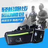 【新年鉅惠】運動腰包男女跑步防水手機水壺腰包戶外多功能馬拉鬆健身裝備新款