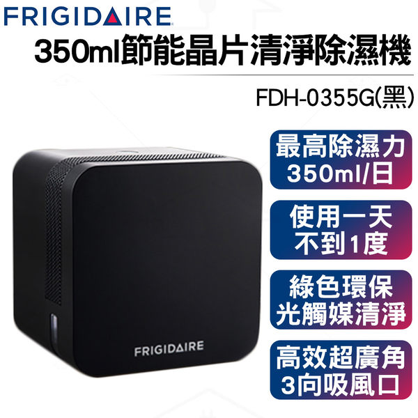 美國富及第Frigidaire 350ml節能晶片清淨除濕機 FDH-0357G黑