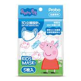 【快潔適】博寶兒SDC 3D立體兒童口罩-佩佩豬 5入 ◆86小舖 ◆