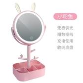 化妝鏡子台式LED帶燈日光桌面梳妝美妝收納盒充電檯燈網紅可愛女【限時八折下殺】