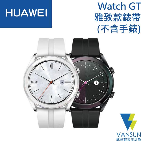 華為 Huawei Watch GT 雅致款錶帶【葳訊數位生活館】