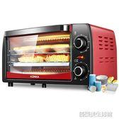 電烤箱家用迷你烘焙多功能全自動小烤箱蛋糕 igo