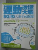 【書寶二手書T4/心理_YHR】運動改造大腦_約翰.瑞提