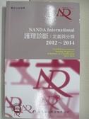 【書寶二手書T4/大學理工醫_ITQ】NANDA-I護理診斷 : 定義與分類. 2012-2014_ 高紀惠等譯