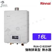 《林內牌》屋內強制排氣型 16L熱水器 RUA-C1620WF