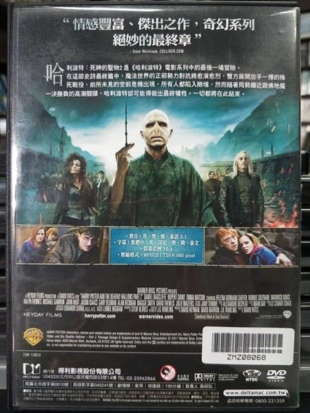 挖寶二手片-D66-正版DVD-電影【哈利波特:死神的聖物2】-丹尼爾雷德克里夫 艾瑪華森 雷夫范恩斯(
