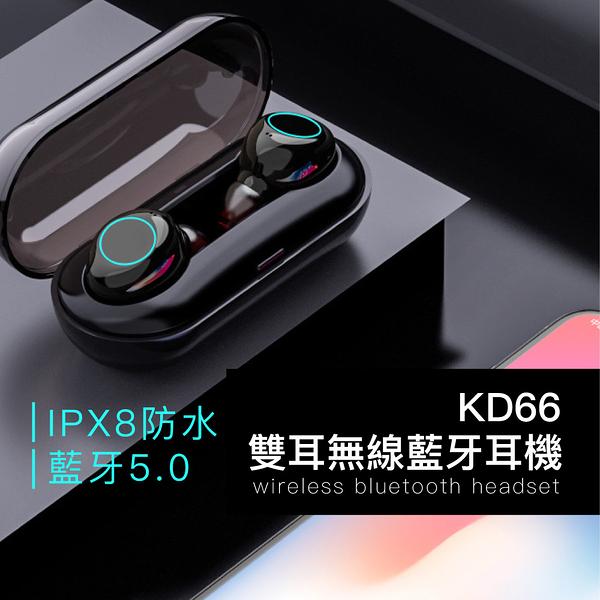 KD66 雙耳 無線 藍牙 耳機 藍牙5.0 觸控 自動開機 IPX8 防水 運動藍牙耳機