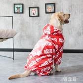 金毛狗狗雨衣四腳防水中型大型犬全包薩摩耶拉布拉多寵物大狗衣服 QG29232『優童屋』