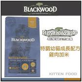 *WANG*《柏萊富》blackwood 特調幼貓成長配方(雞肉+米) 4磅