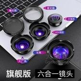 手機廣角鏡頭 手機超廣角鏡頭六合一單反通用外置高清攝影魚眼微距拍照三合一套裝長焦