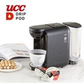 金時代書香咖啡 UCC DRIP POD咖啡萃取膠囊機 黑色 DP1-TW-K