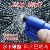 安全錘 汽車安全錘迷你車用多功能逃生錘子擊碎玻璃救生錘車載一秒破窗器   琉璃美衣